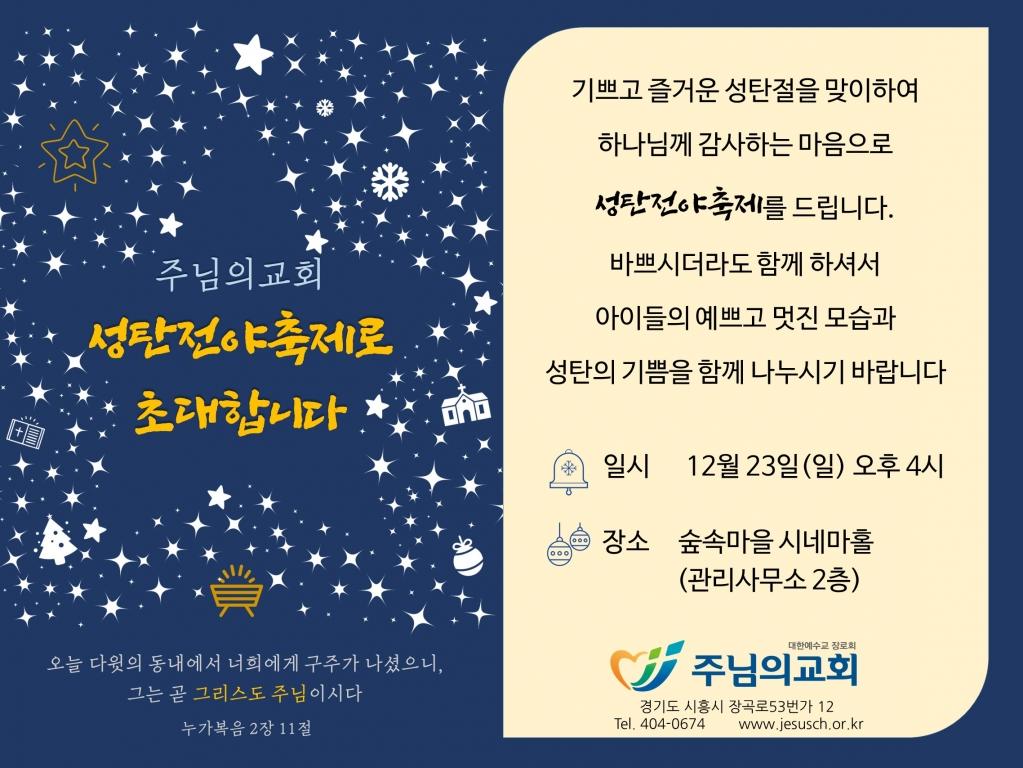 성탄전야제초대장.JPG